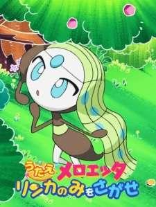 Pokemon: Utae Meloetta - Rinka no Mi wo Sagase!'s Cover Image