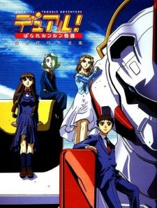 Dual Parallel! Trouble Adventures Special's Cover Image