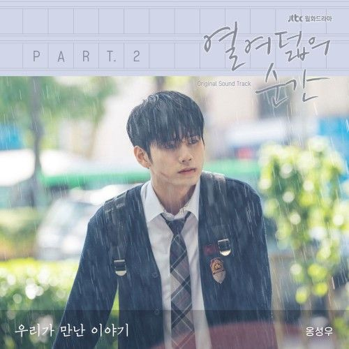 Ong Seong Wu – Moment at Eighteen OST Part.2 (MP3)