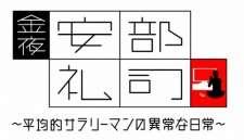 Kinyoru, Abe Reiji: Heikinteki na Salaryman no Ijou na Nichijou's Cover Image