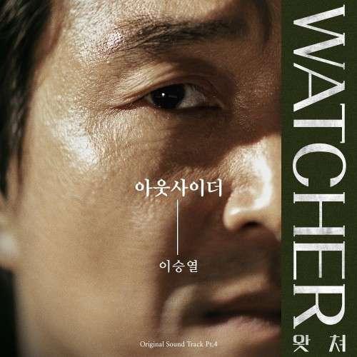 Yi Sung Yol – Watcher OST Part.4 (MP3)