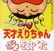 Tensai Eri-chan Kingyo wo Tabeta's Cover Image