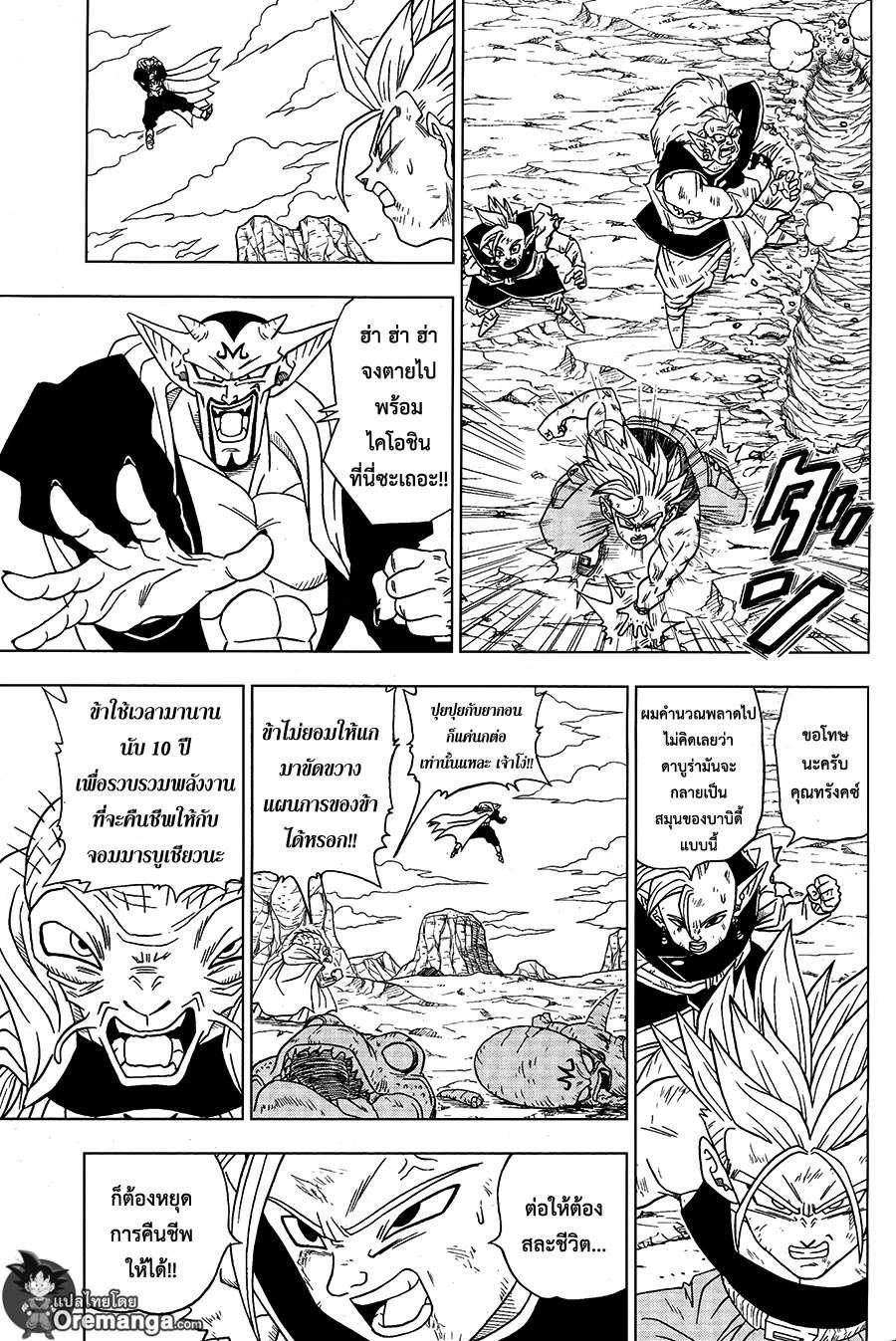 อ่านการ์ตูน Dragonball Super ตอนที่ 16 หน้าที่ 7