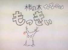 Kakinoki Mokkii's Cover Image