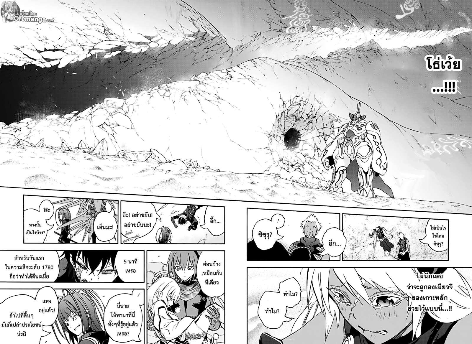 อ่านการ์ตูน Sousei no Onmyouji ตอนที่ 35 หน้าที่ 38