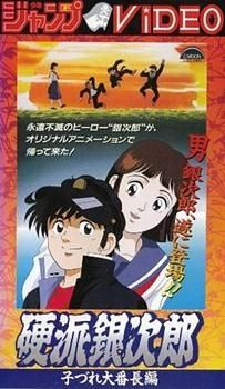 Koha Ginjiro's Cover Image