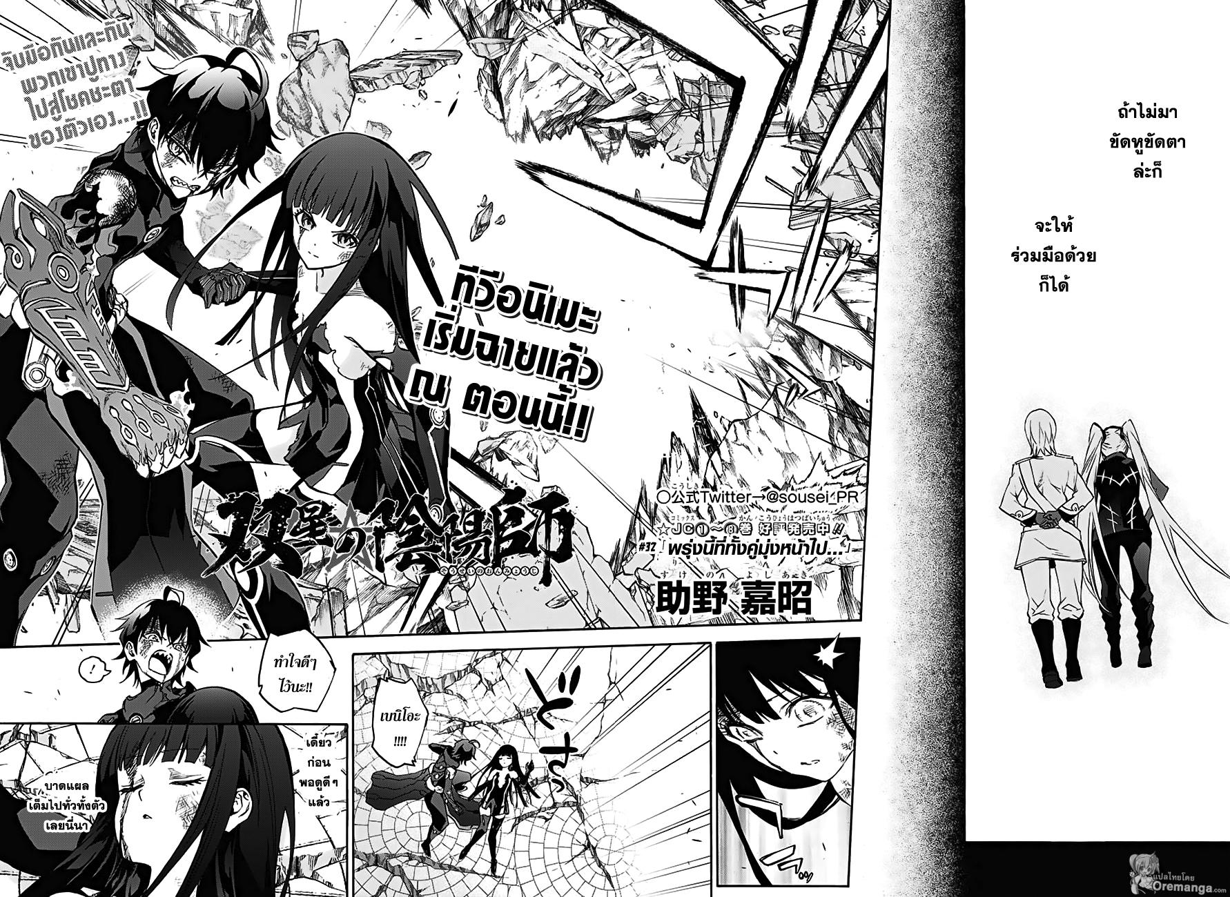 อ่านการ์ตูน Sousei no Onmyouji ตอนที่ 32 หน้าที่ 2