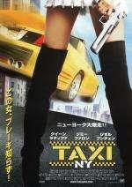 タクシー・ニューヨーク/TAXI NY