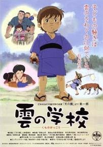Kumo no Gakkou's Cover Image