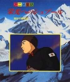Eikou e no Spur: Igaya Chiharu Monogatari's Cover Image