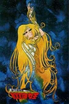 1000-nen Joou: Queen Millennia's Cover Image