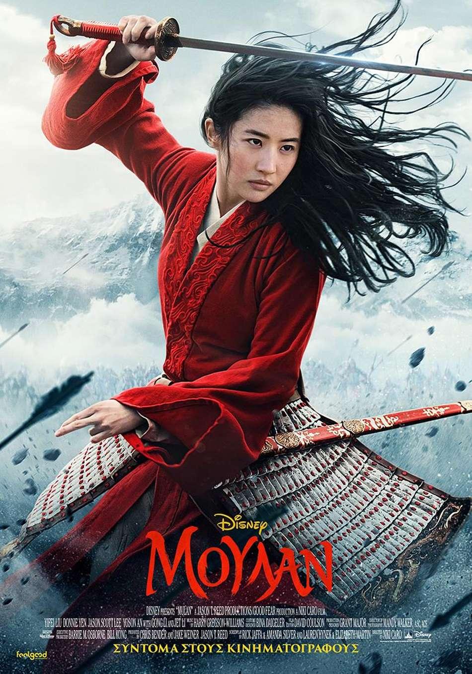 Μουλάν (Mulan) Poster Πόστερ
