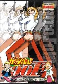 Konjiki no Gash Bell!!: Ougon no Chichi wo Motsu Otoko's Cover Image
