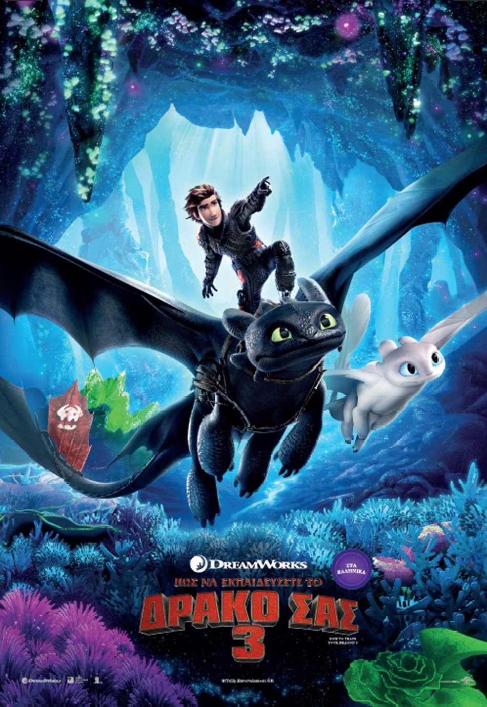 Πώς να Εκπαιδεύσετε το Δράκο σας 3 (How To Train Your Dragon: The Hidden World) Poster Πόστερ