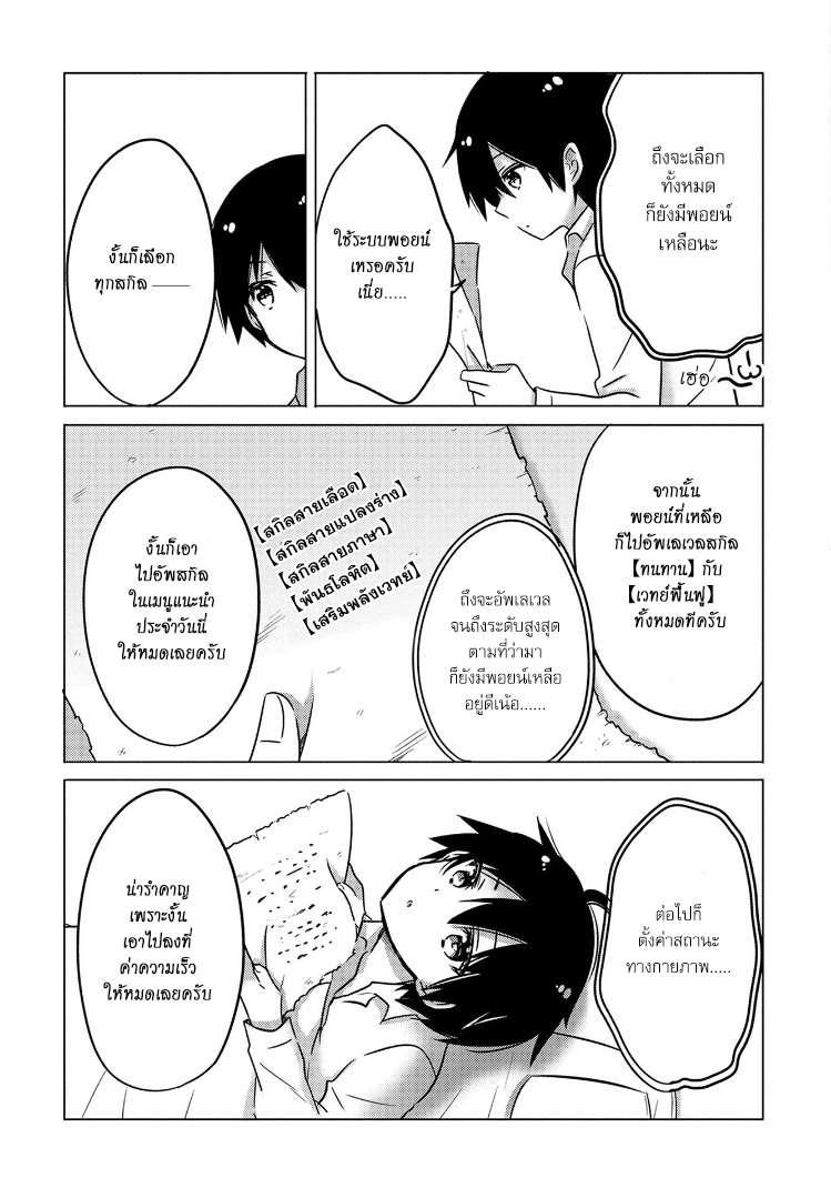 อ่านการ์ตูน Tensei Kyuuketsukisan wa Ohirune ga Shitai ตอนที่ 1 หน้าที่ 10