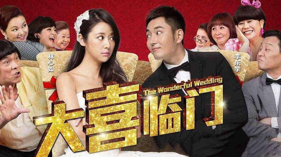 Đại Hỷ Lâm Môn, The Wonderful Wedding 2015