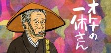 Otona no Ikkyuu-san's Cover Image