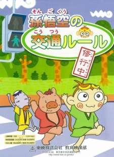 Son Gokuu no Koutsuu Rule Shugyou Chuu's Cover Image