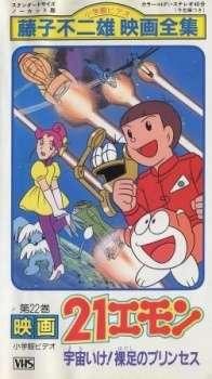 21 Emon Uchuu ike! Hadashi no Princess's Cover Image