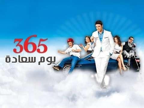 [فيلم][تورنت][تحميل][٣٦٥ يوم سعادة][2011][720p][Web-DL] 3 arabp2p.com