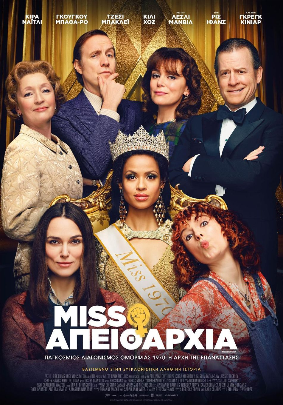 Miss Απειθαρχία (Misbehaviour) Poster