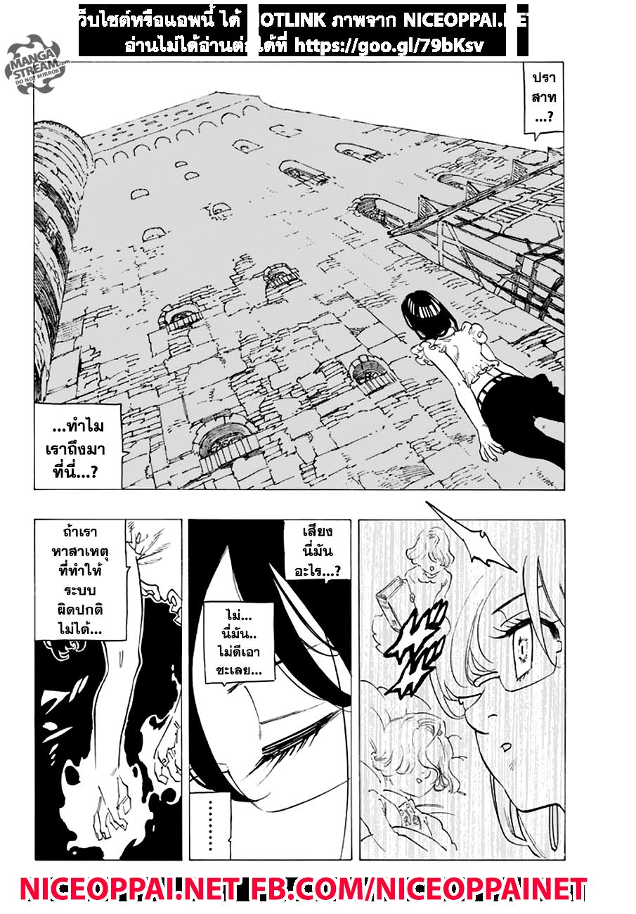 อ่านการ์ตูน Nanatsu No Taizai ตอนที่ 217 หน้าที่ 18