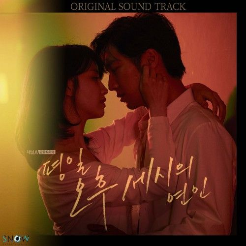 [Album] Various Artists – Love Affairs in the Afternoon OST (MP3)