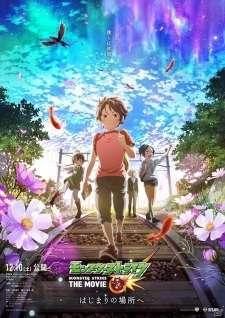 Monster Strike The Movie: Hajimari no Basho e's Cover Image