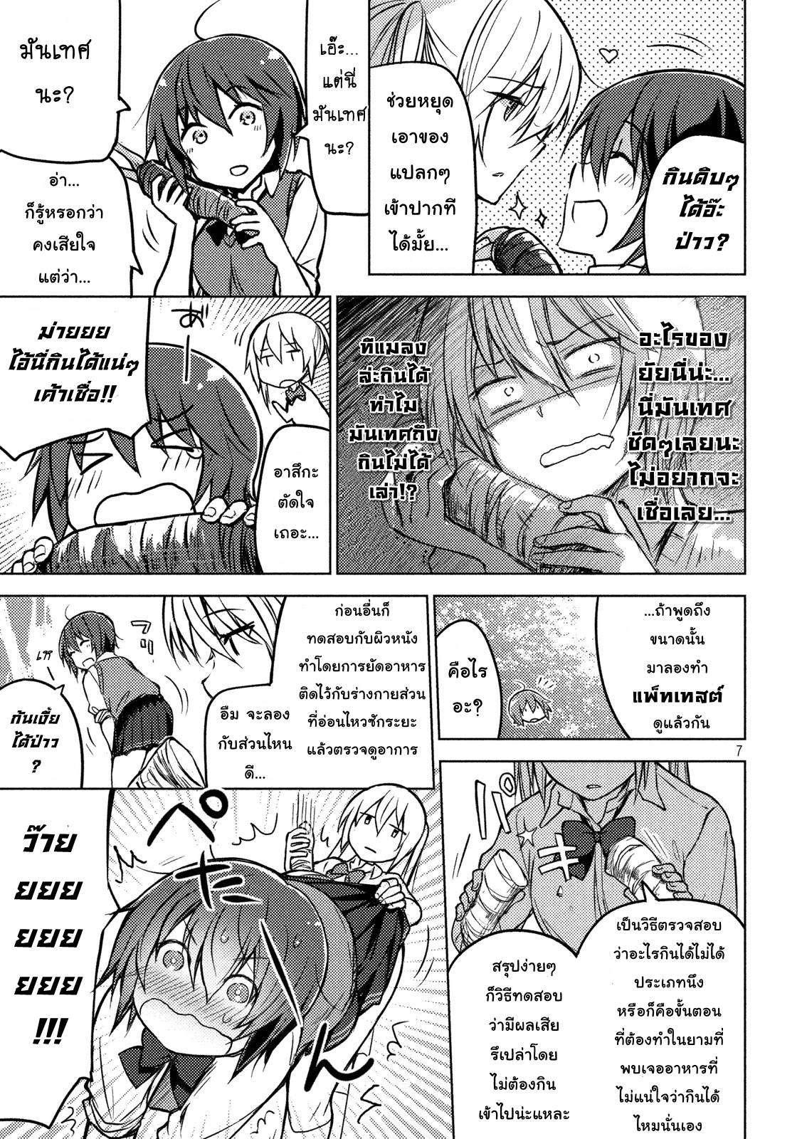 อ่านการ์ตูน Sounan desu ka? ตอนที่ 6 หน้าที่ 7