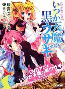 Itsuka Tenma no Kuro Usagi OVA's Cover Image