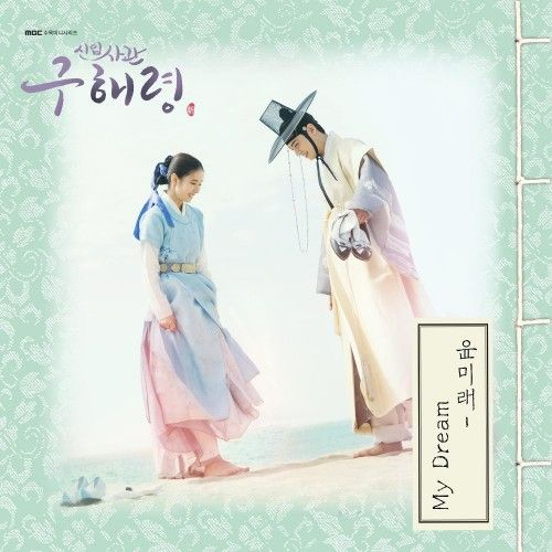 Yoonmirae – Rookie Historian Goo Hae Ryung OST Part.2 (MP3)