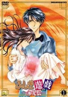 Fushigi Yuugi: Eikouden Cover Image