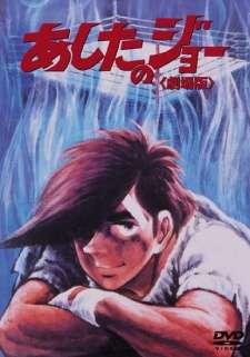 Ashita no Joe (Movie)'s Cover Image