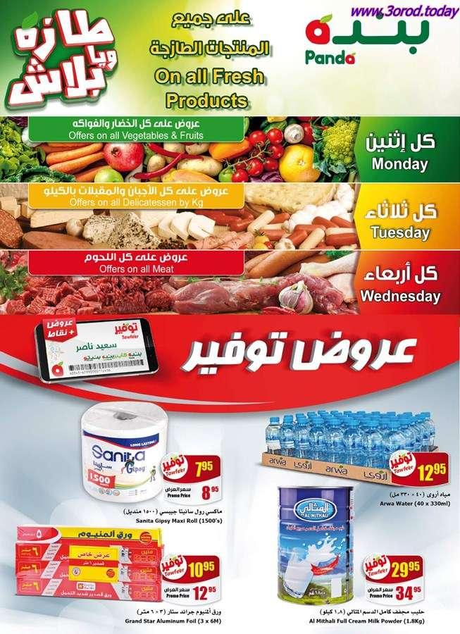 عروض بنده ليوم الخميس 31 اغسطس 2017 الموافق 9 ذو الحجة 1438 العودة للمدارس