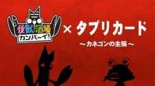 Tapuri Card x Kaijuu Sakaba Kanpai: Kanegon no Shuchou's Cover Image