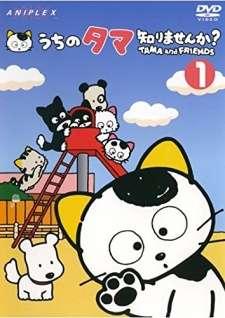 3 Choume no Tama: Uchi no Tama Shirimasenka?'s Cover Image