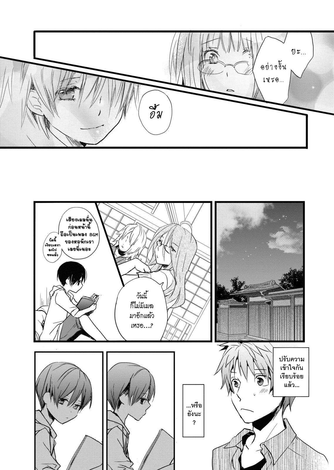 อ่านการ์ตูน Bokura wa Minna Kawaisou ตอนที่ 27 หน้าที่ 15
