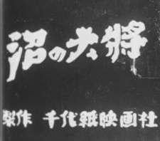 Numa no Taishou's Cover Image