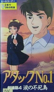 Attack No.1: Namida no Fushichou's Cover Image