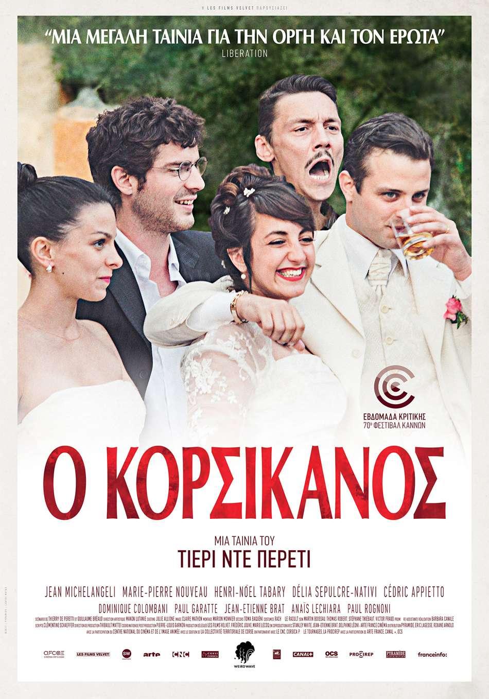 Ο Κορσικάνος (Une Vie Violente / Α Violent Life) - Trailer / Τρέιλερ Poster
