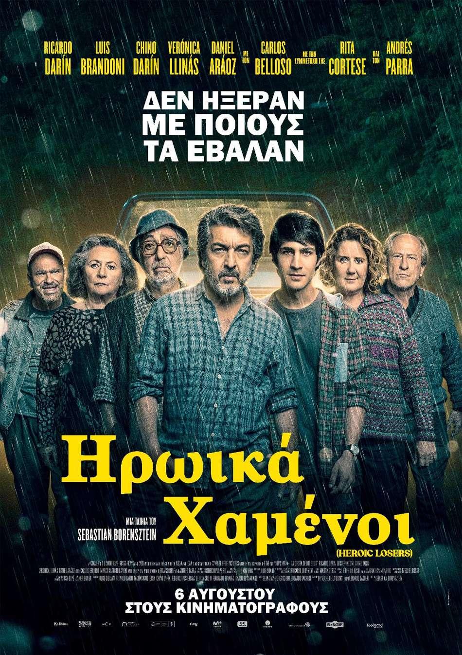 Ηρωικά Χαμένοι (La Odisea De Los Giles / Heroic Losers) Poster
