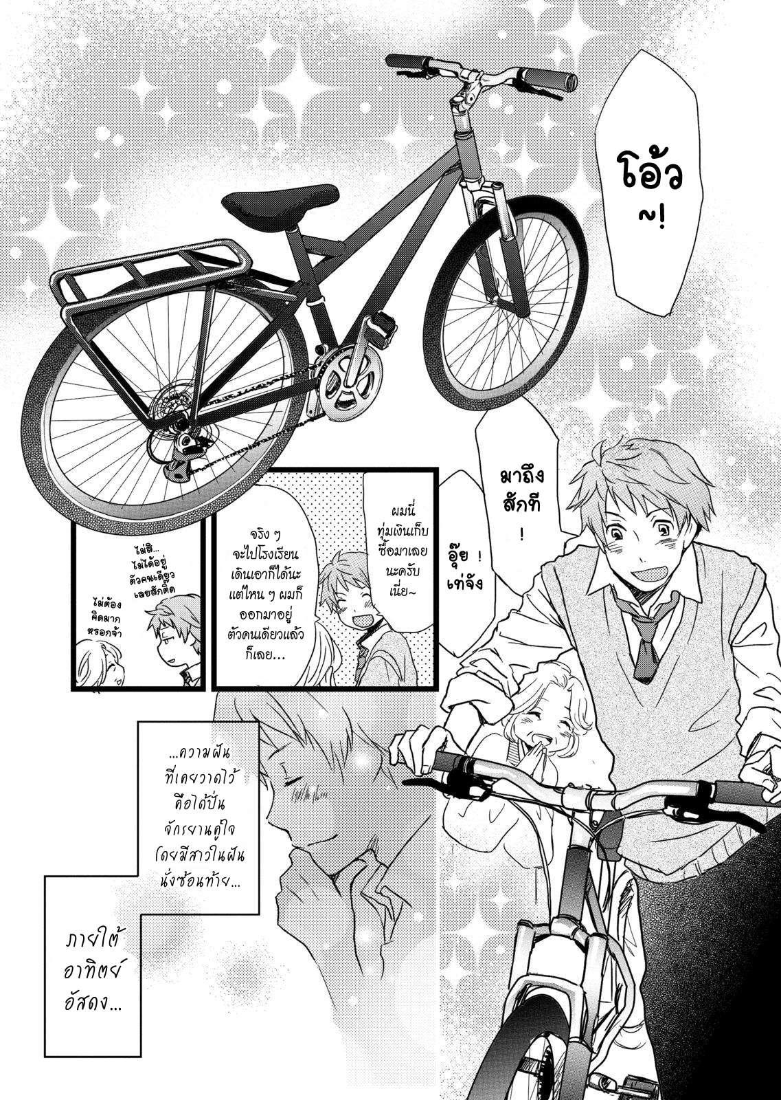 อ่านการ์ตูน Bokura wa Minna Kawaisou ตอนที่ 7 หน้าที่ 3