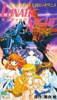 Lunatic Night's Cover Image