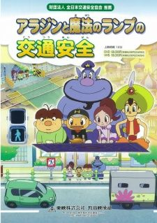 Aladdin to Mahou no Lamp no Koutsuu Anzen's Cover Image
