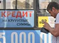 Россияне стали вдвое чаще оправдывать просрочку выплаты кредитов