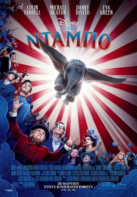 Ντάμπο (Dumbo) Poster Πόστερ