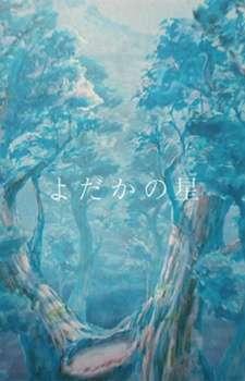 Yodaka no Hoshi's Cover Image