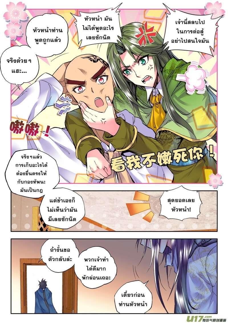 อ่านการ์ตูน Shen Yin Wang Zuo ตอนที่ 60 หน้าที่ 16