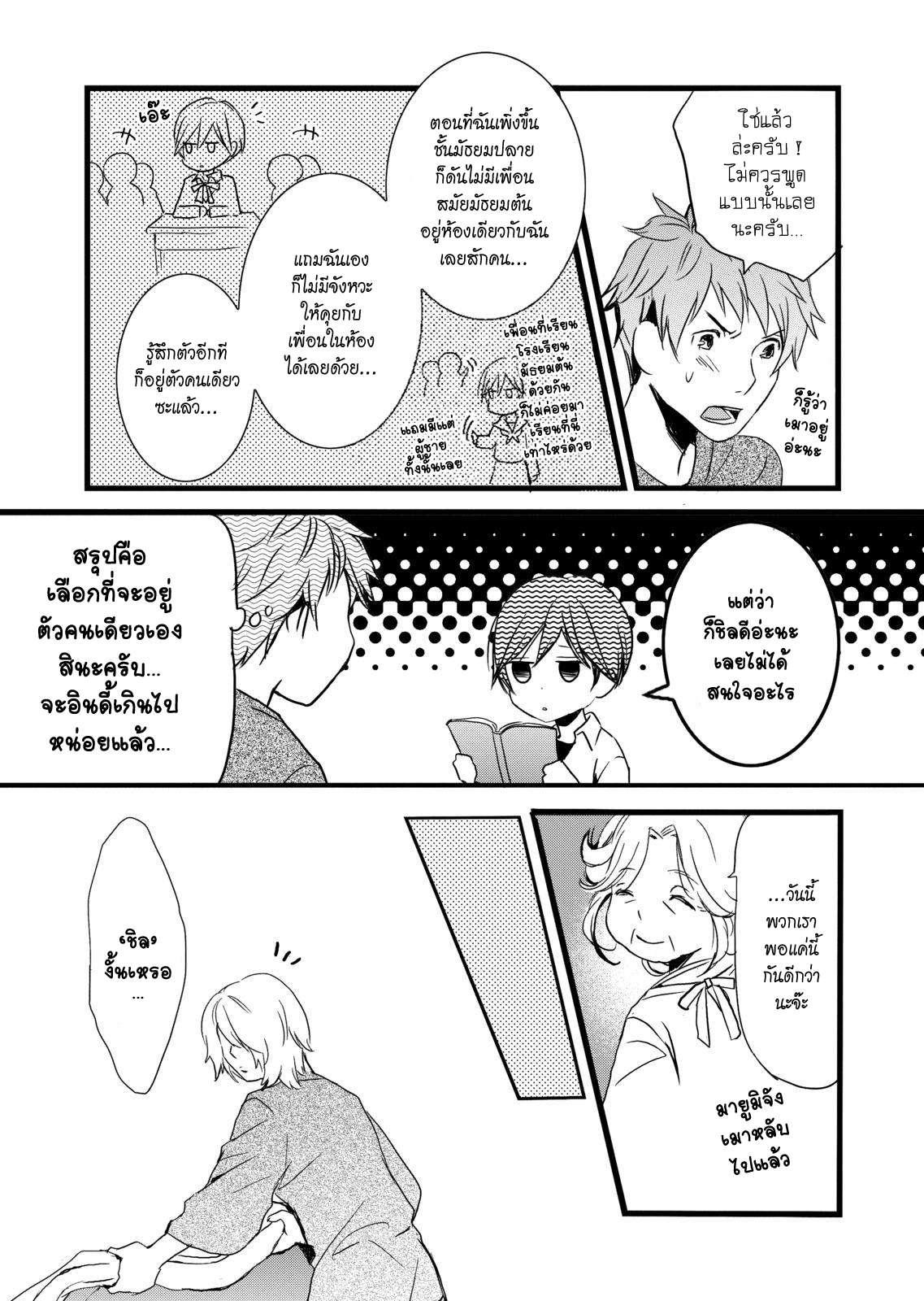 อ่านการ์ตูน Bokura wa Minna Kawaisou ตอนที่ 10 หน้าที่ 9