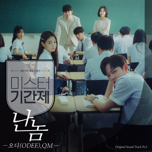 ODEE, QM – Class of Lies OST Part.2 (MP3)
